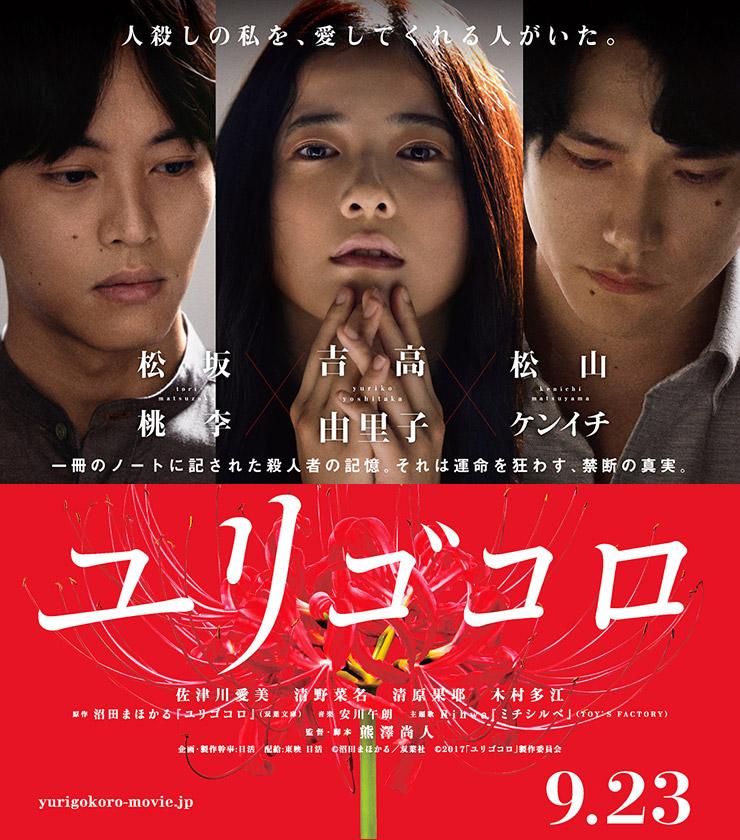 kinotayo festival film japonais paris cinéma s