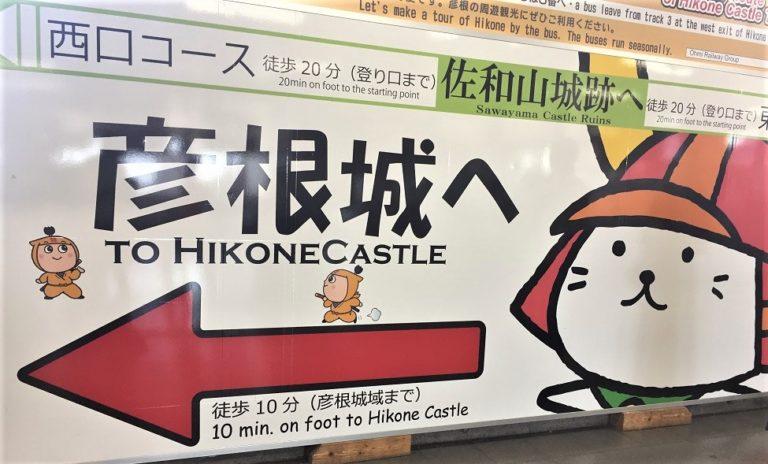 Hikone château japon histoire shiga prefecture sengoku culture architecture