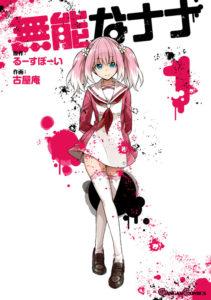 Talentless Nana manga square enix doki doki thriller shonen suspense livre