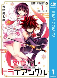 ayakashi triangle kentaro yabuki to love manga shueisha jump comics ninja yokai sexy