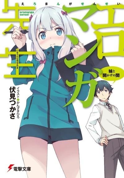 Ero Manga Sensei Manga Anime Dengeki Comédie romantique light novel