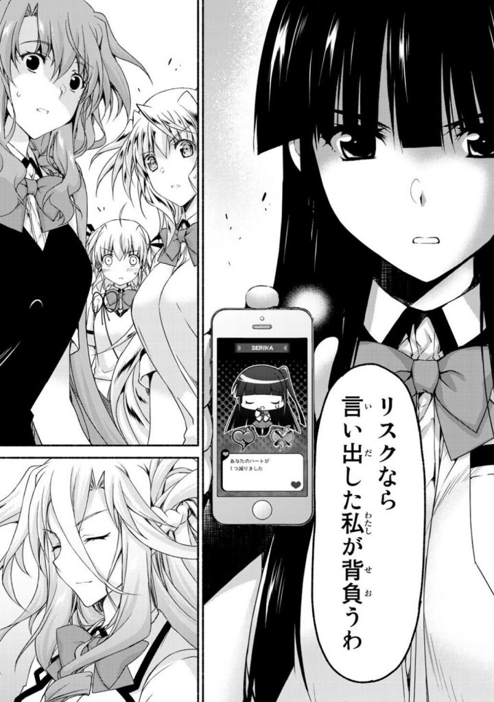 when the game ends ryukishi07 manga harem death game yukari higa kodansha japon scolaire suspense