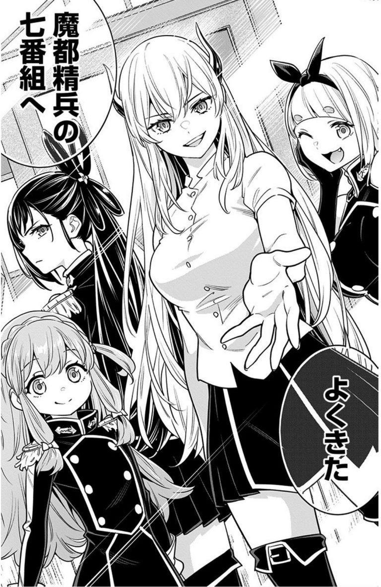 mato seihei no slave takahiro yôhei takemura jump shueisha manga sexy shonen combats pouvoirs otaku japon tokyo