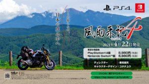 yuoni PS5 Xbox Series X Switch Sony Microsoft Nintendo RPG JRPG jeu de roles survival horror course codmasters atlus falcom legend of heroes PS4 Love Live