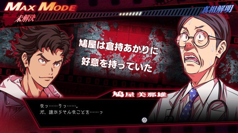 root film kadokawa games visual novel policier enquete PS4
